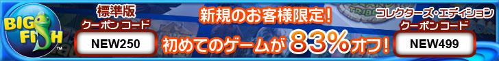 クーポンコード「NEW250」で たった250円!